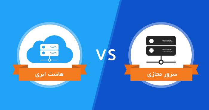 سرور مجازی یا هاست!کدام بهتراست؟